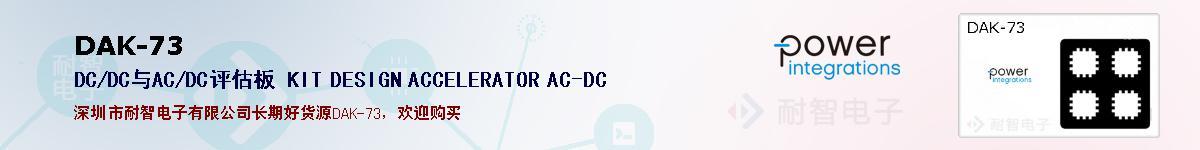DAK-73的报价和技术资料