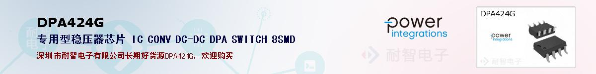 DPA424G的报价和技术资料