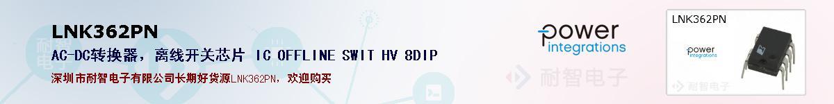 LNK362PN的报价和技术资料