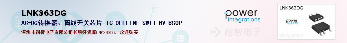 LNK363DG的报价和技术资料