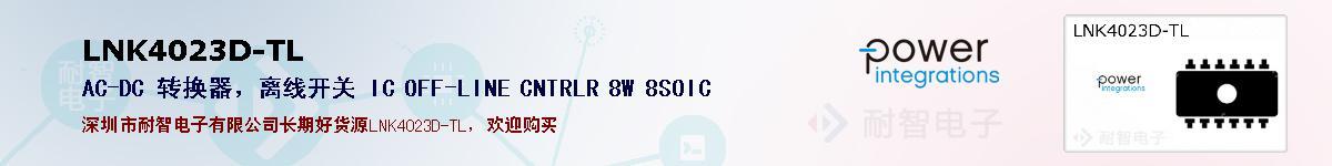 LNK4023D-TL的报价和技术资料