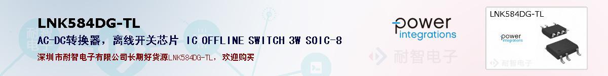 LNK584DG-TL的报价和技术资料