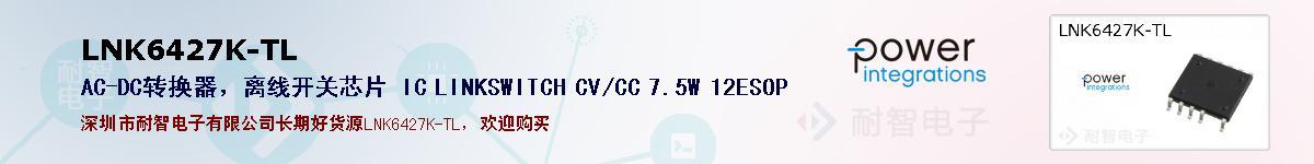 LNK6427K-TL的报价和技术资料