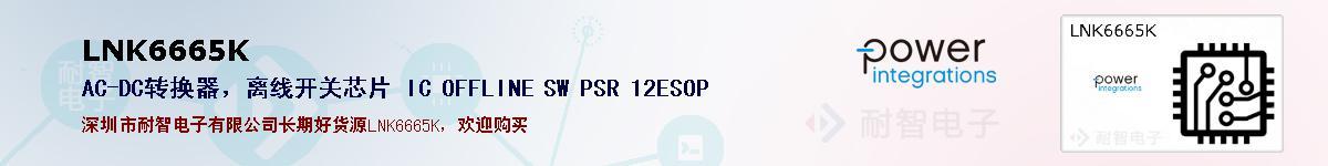 LNK6665K的报价和技术资料