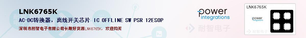 LNK6765K的报价和技术资料