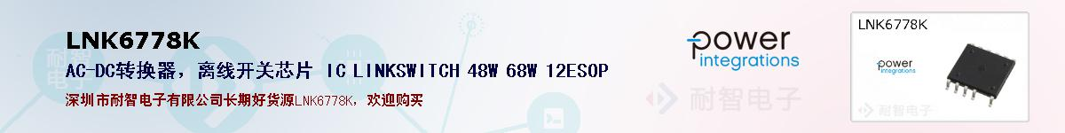 LNK6778K的报价和技术资料