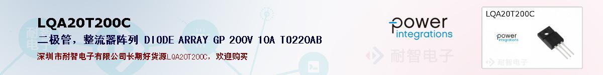 LQA20T200C的报价和技术资料