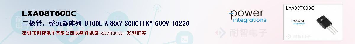 LXA08T600C的报价和技术资料