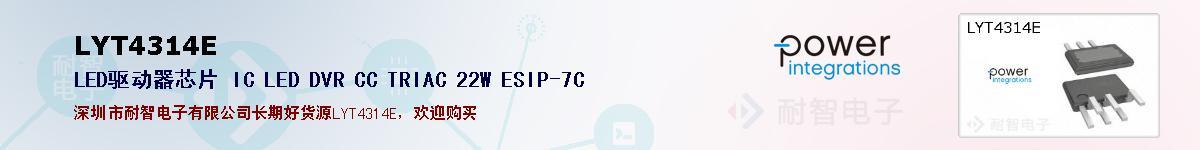 LYT4314E的报价和技术资料