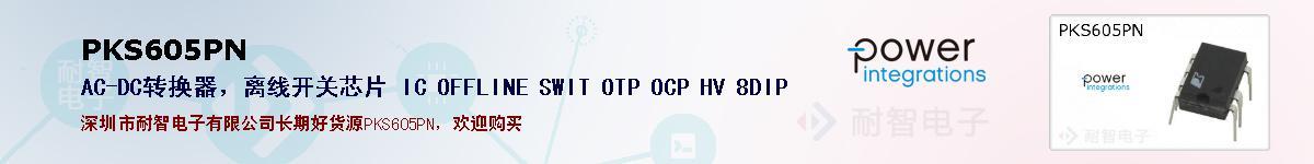 PKS605PN的报价和技术资料