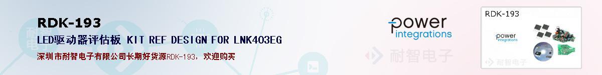 RDK-193的报价和技术资料