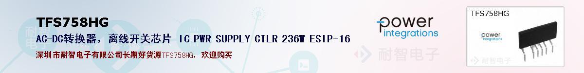 TFS758HG的报价和技术资料