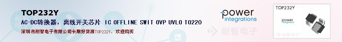 TOP232Y的报价和技术资料