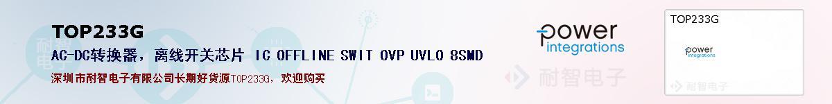 TOP233G的报价和技术资料