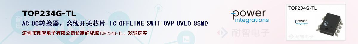 TOP234G-TL的报价和技术资料