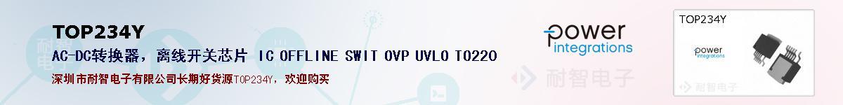 TOP234Y的报价和技术资料